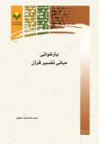 بازخوانی مبانی تفسیر قرآن