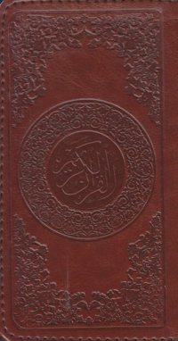 القرآن الکریم: ترجمه استاد حسین انصاریان - جلد چرم