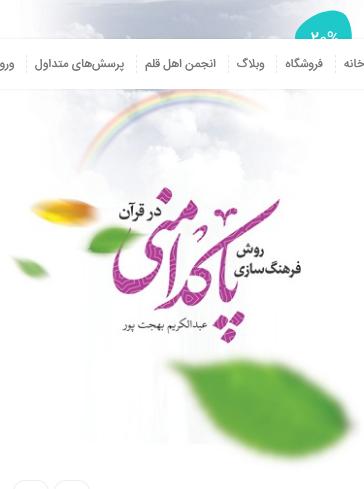 روش فرهنگ سازی پاکدامنی در قرآن