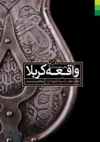 تجلی عبودیت در واقعه کربلا: مقتل حضرت سیدالشهداء (ع)
