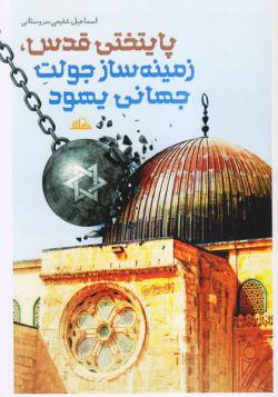 پایتختی قدس، زمینه ساز جولت جهانی یهود
