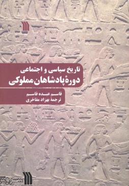 تاریخ سیاسی و اجتماعی دوره پادشاهان مملوکی