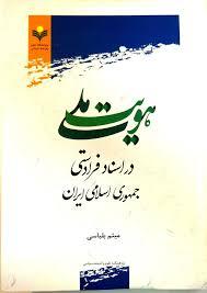 هویت ملی در اسناد فرادستی جمهوری اسلامی ایران