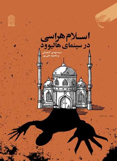 اسلام هراسی در سینمای هالیوود