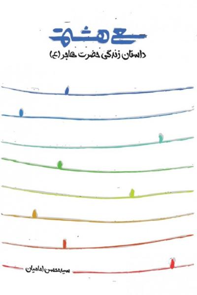 سعی هشتم: داستان زندگی حضرت هاجر (ع)