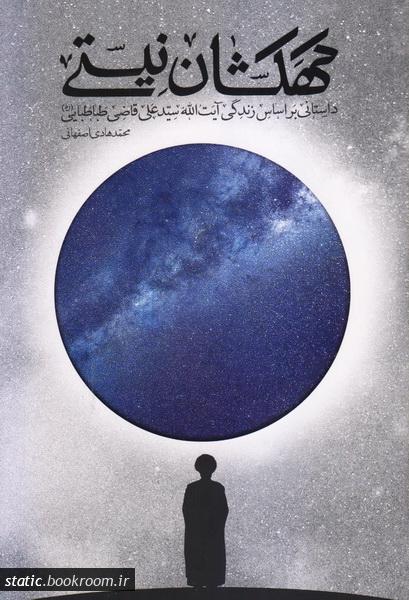 کهکشان نیستی؛ داستانی بر اساس زندگی آیت الله سید علی قاضی طباطبایی