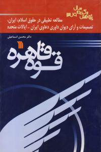 قوه قاهره: مطالعه تطبیقی در حقوق اسلام، ایران، تصمیمات و آرای دیوان دعاوی ایران - ایالات متحده