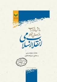 پرسش هایی در باب چیستی و عملکرد انقلاب اسلامی