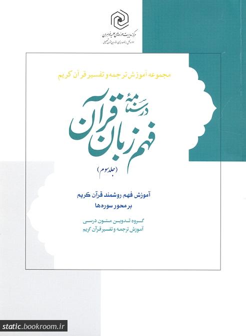 درسنامه فهم زبان قرآن (جلد 3)