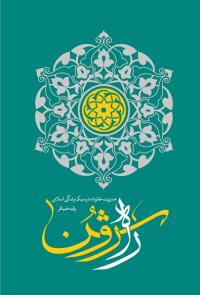 راه روشن - مدیریت خانواده در سبک زندگی اسلامی