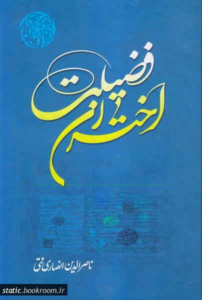 اختران فضیلت - جلد اول : زندگی و سرگذشت علمای شیعه (1372 - 1387)