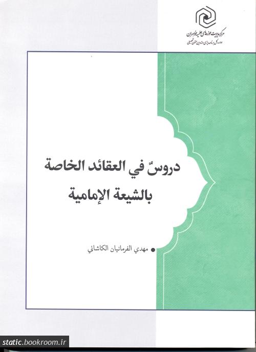 دروس فی العقائد الخاصه بالشیعه الامامیه