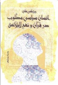 ویژگی های انسان سیاسی مطلوب در قرآن و نهج البلاغه