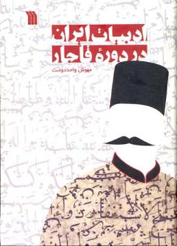 ادبیات ایران در دوره قاجار