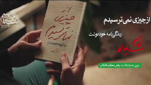 از چیزی نمیترسیدم؛ زندگی نامه خودنوشت شهید حاج قاسم سلیمانی، از کودکی تا 22 سالگی