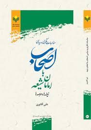 مناسبات فکری و سیاسی اصحاب با امامان شیعه (زمینه ها و عرصه ها)