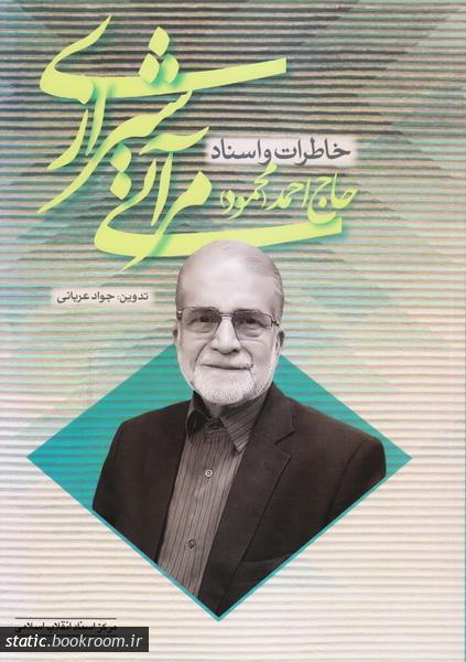 خاطرات و اسناد حاج احمد (محمود) مرآتی شیرازی