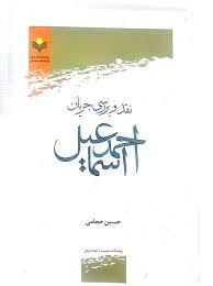 نقد و بررسی جریان احمد اسماعیل