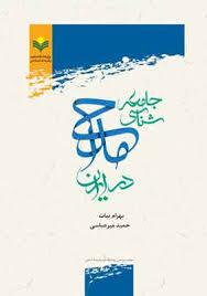 جامعه شناسی مداحی در ایران