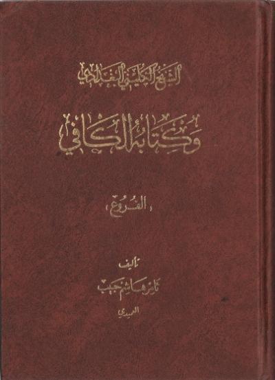 الشیخ الکلینی البغدادی و کتابه الکافی