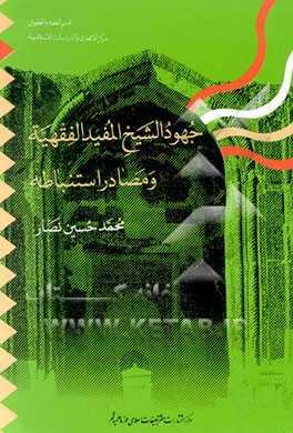 جهود الشیخ المفید الفقهیه و مصادر استنباطه