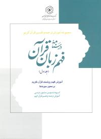 درسنامه فهم زبان قرآن (جلد 1)