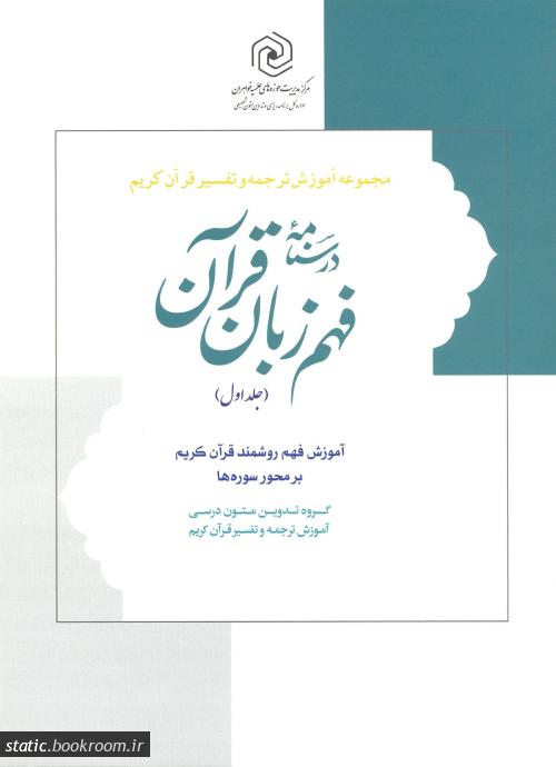 درسنامه فهم زبان قرآن - جلد اول