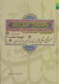 مسئله حجیت قرآن