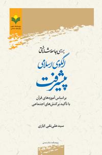 بررسی جامعه شناختی الگوی اسلامی پیشرفت
