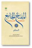 المفتاح الجامع لمصطلحات القرآن و مفاهیمه/ المجلد السادس