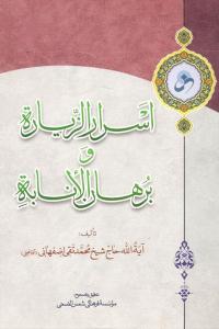 اسرار الزیاره و برهان الانابه