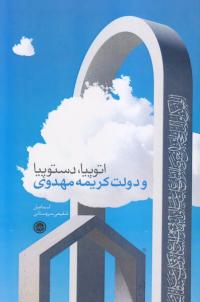 اتوپیا، دستوپیا و دولت کریمه مهدوی