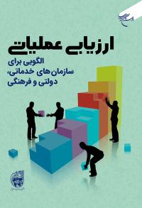 ارزیابی عملیاتی (الگویی برای سازمان های خدماتی، دولتی و فرهنگی)