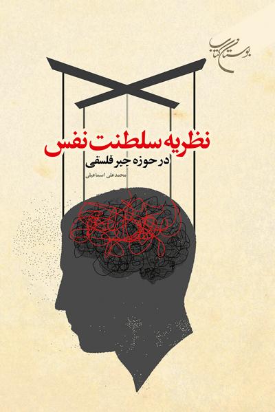 نظریه سلطنت نفس در حوزه جبر فلسفی