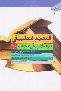 المعجم التطبیقی للقواعد الاصولیه فی فقه الامامیه - الجز الخامس