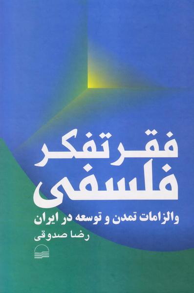 فقر تفکر فلسفی و الزامات تمدن و توسعه در ایران