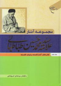 مجموعه آثار علامه سید محمدحسین طباطبایی - جلد ششم