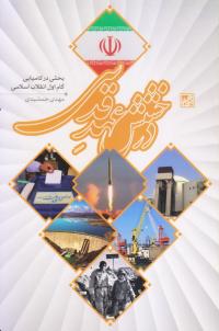 درخشش عهد قدسی (بحثی در کامیابی گام اول انقلاب اسلامی)