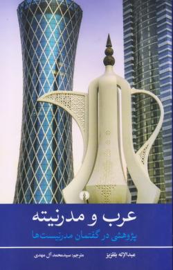 عرب و مدرنیته: پژوهشی در گفتمان مدرنیست ها