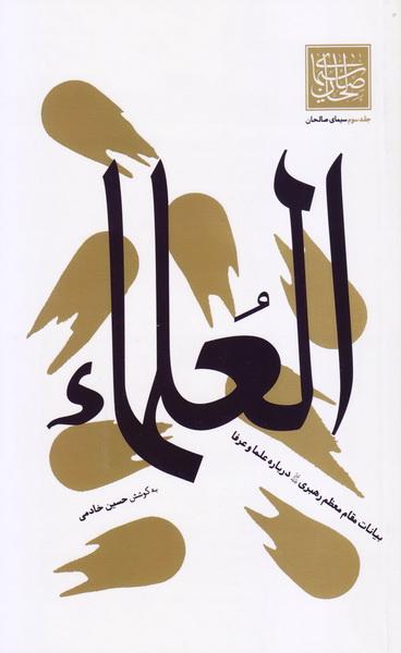 سیمای صالحان - جلد سوم: العلماء