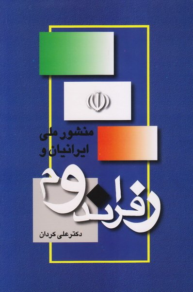 منشور ملی ایرانیان و رفراندوم