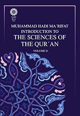 مقدمه ای بر علوم قرآن (2)