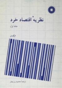 نظریه اقتصاد خرد - جلد اول