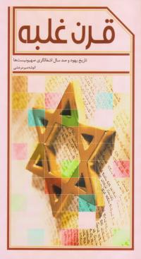 قرن غلبه: تاریخ یهود و صد سال اشغالگری صهیونیست ها