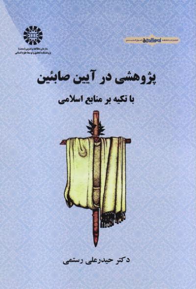 پژوهشی در آیین صابئین با تکیه بر منابع اسلامی