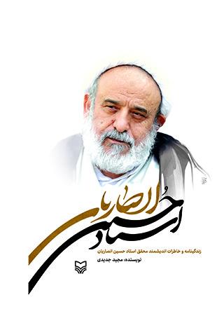استاد حسین انصاریان: زندگینامه و خاطرات اندیشمند محقق استاد حسین انصاریان