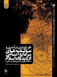 فقر و نابرابری: درآمدی بر مولفه های سرمایه انسانی از دیدگاه اسلام