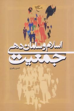 اسلام و ساماندهی جمعیت