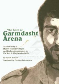 the hero of garmdasht arena: the life story of martyr hussein ghojee and his heroic resistance in ela beit al moghaddas battle