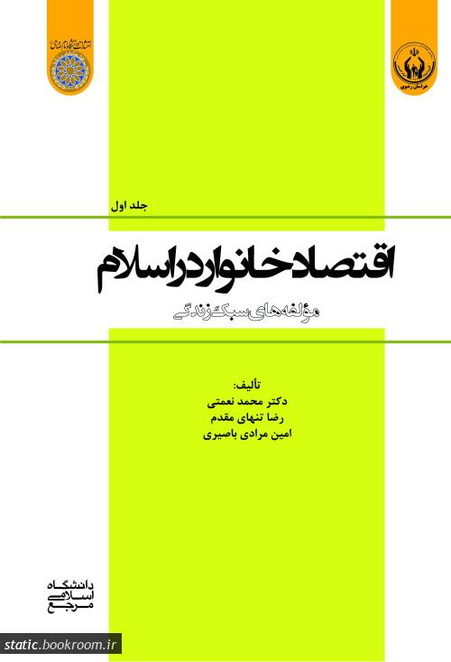 اقتصاد خانوار در اسلام - جلد اول